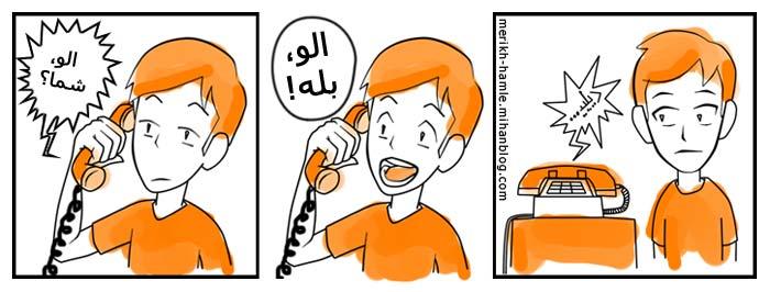 الو بله 001